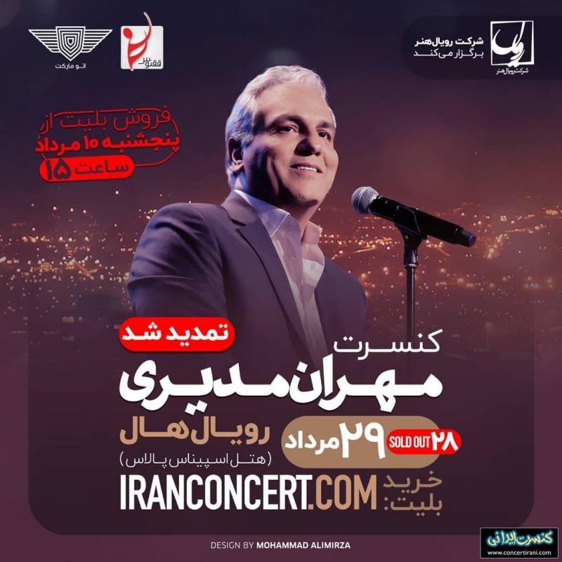 کنسرت مهران مدیری ؛تهران - مرداد 98
