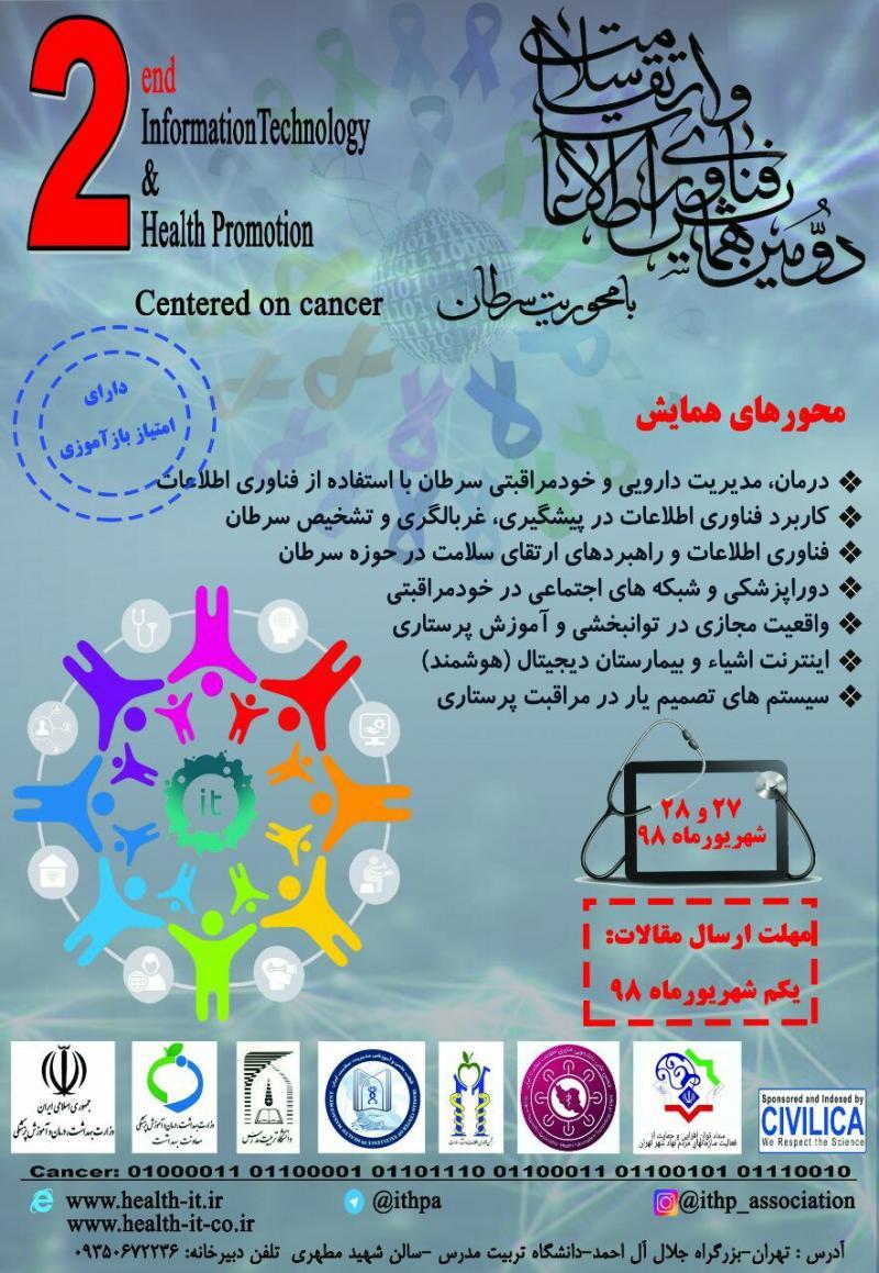 همایش فناوری اطلاعات و ارتقاء سلامت ؛تهران - شهریور 98
