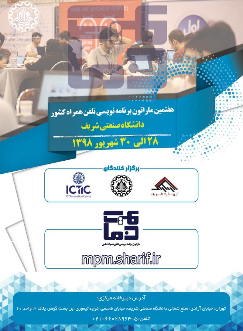 ماراتون برنامه نویسی تلفن همراه دانشگاه شریف ؛تهران - شهریور و مهر 98