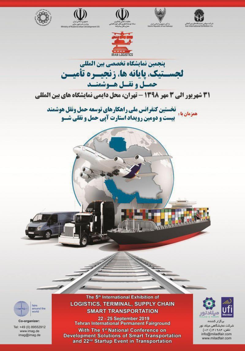 نمایشگاه لجستیک، پایانه ها، زنجیره تامین، صنایع و تجهیزات وابسته ؛تهران - شهریور و مهر 98