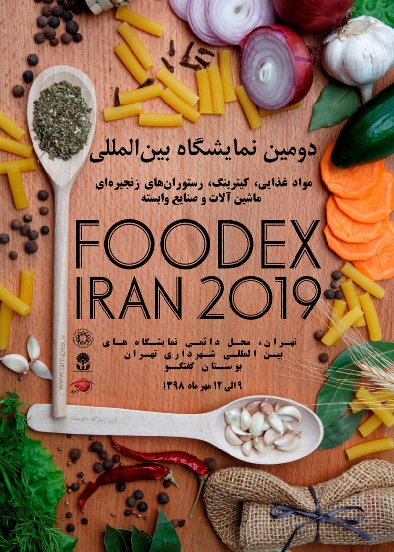 نمایشگاه موادغذایی، کترینگ، رستوران های زنجیره ای، ماشین آلات و صنایع وابسته ؛ بوستان گفتگو تهران - مهر 98