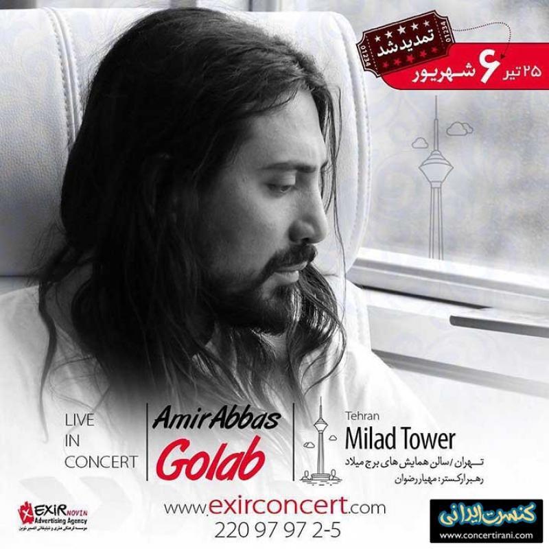 کنسرت امیرعباس گلاب؛تهران - شهریور 98