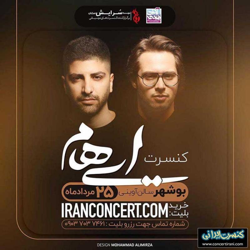 کنسرت گروه ایهام ؛بوشهر - مرداد 98