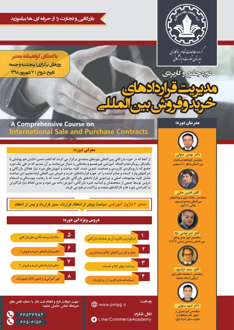 دوره مدیریت قراردادهای خرید و فروش بین المللی ؛تهران - شهریور 98