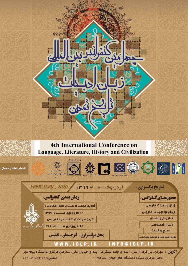 کنفرانس زبان، ادبیات، تاریخ و تمدن ؛تفلیس - اردیبهشت 99