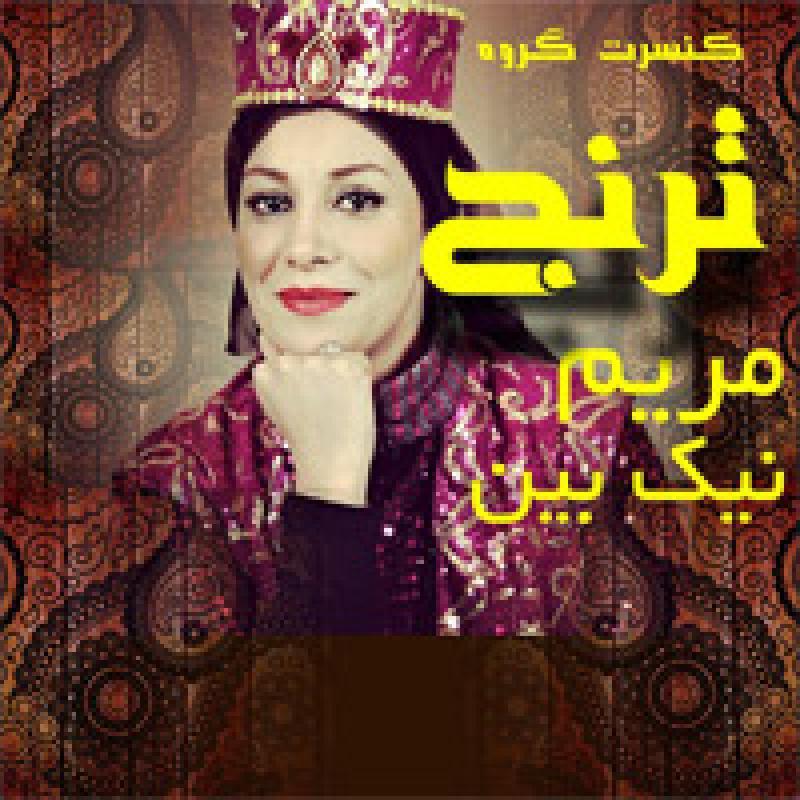 کنسرت گروه ترنج (ویژه بانوان) ؛ تهران - شهریور 98