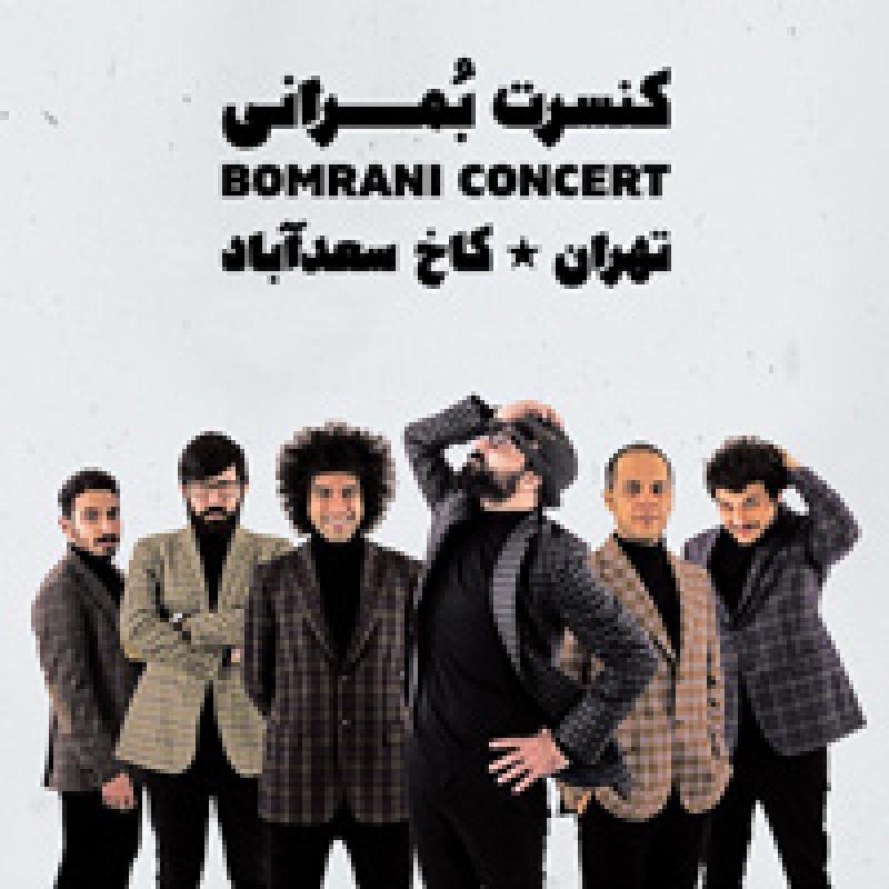 کنسرت گروه بمرانی ؛تهران - شهریور 98