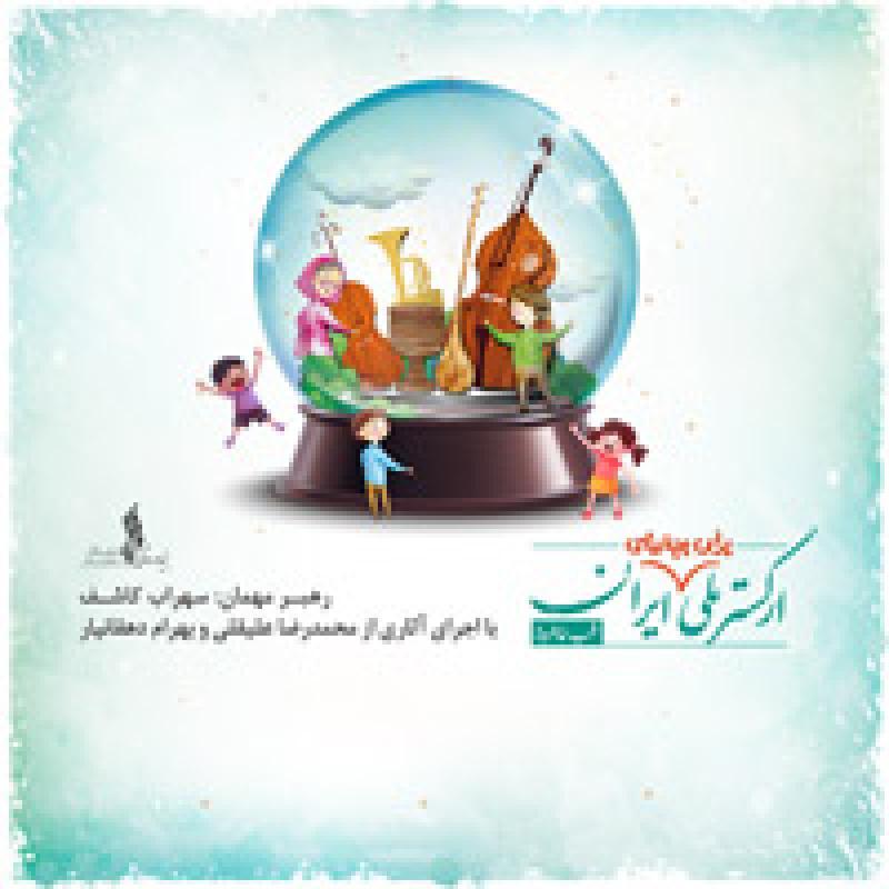 کنسرت ارکستر ملی برای بچه های ایران (شب خاطره ها) ؛ تهران - شهریور 98