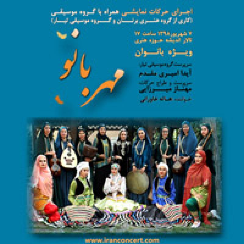 کنسرت گروه تیار و حرکات نمایشى برنان؛ تهران - شهریور 98