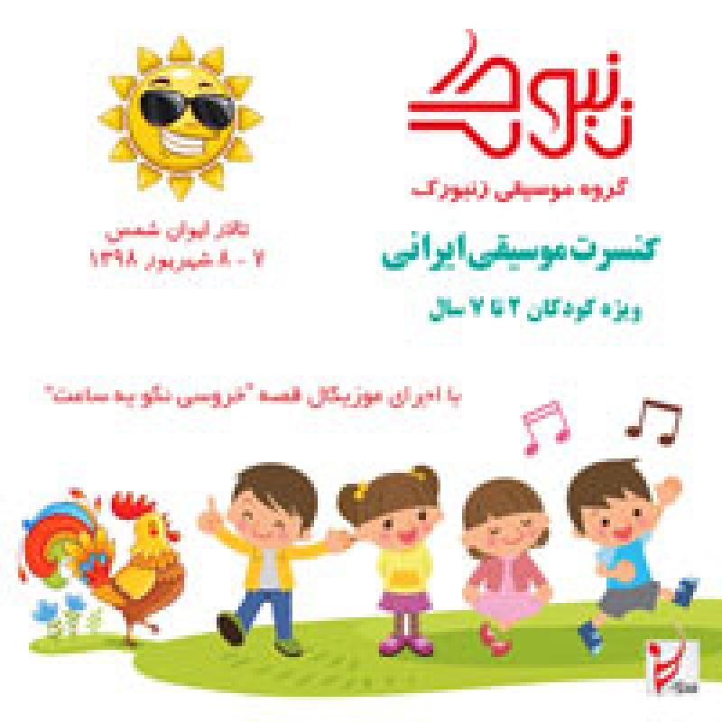 کنسرت گروه زنبورک ؛تهران - شهریور 98
