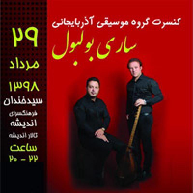 کنسرت گروه آذربایجانی ساری بولبول ؛ تهران - مرداد 98