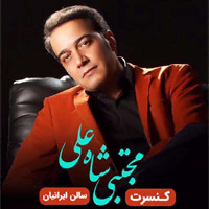 کنسرت مجتبی شاه علی (گروه نوای رامشه)؛تهران - شهریور 98