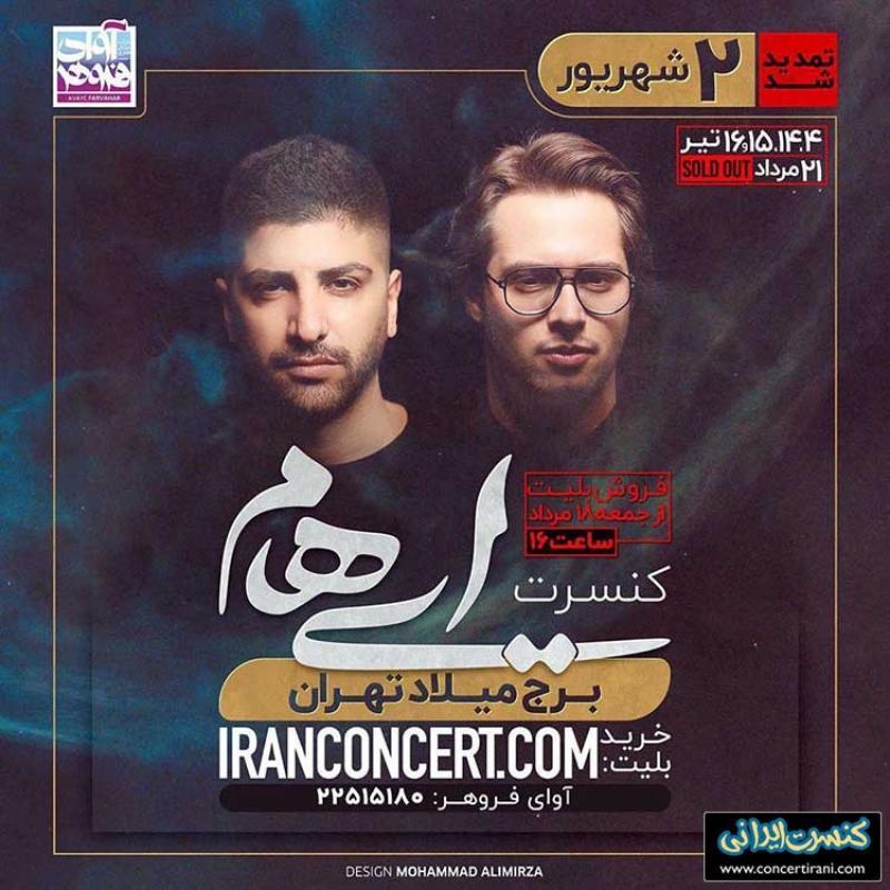 کنسرت ایهام ؛ تهران - شهریور 98