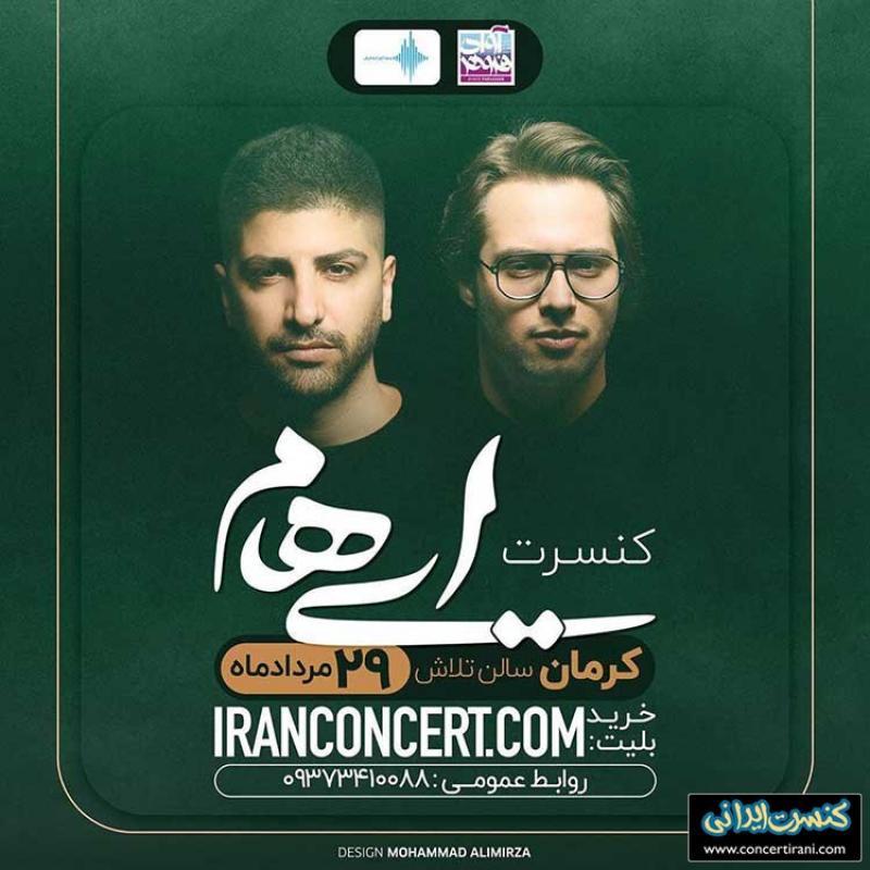 کنسرت گروه ایهام ؛کرمان - مرداد 98