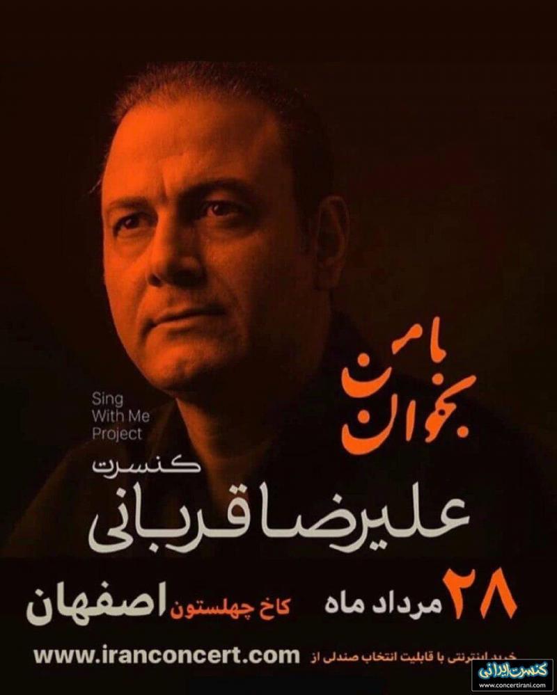 کنسرت علیرضا قربانی ؛ اصفهان - مرداد 98