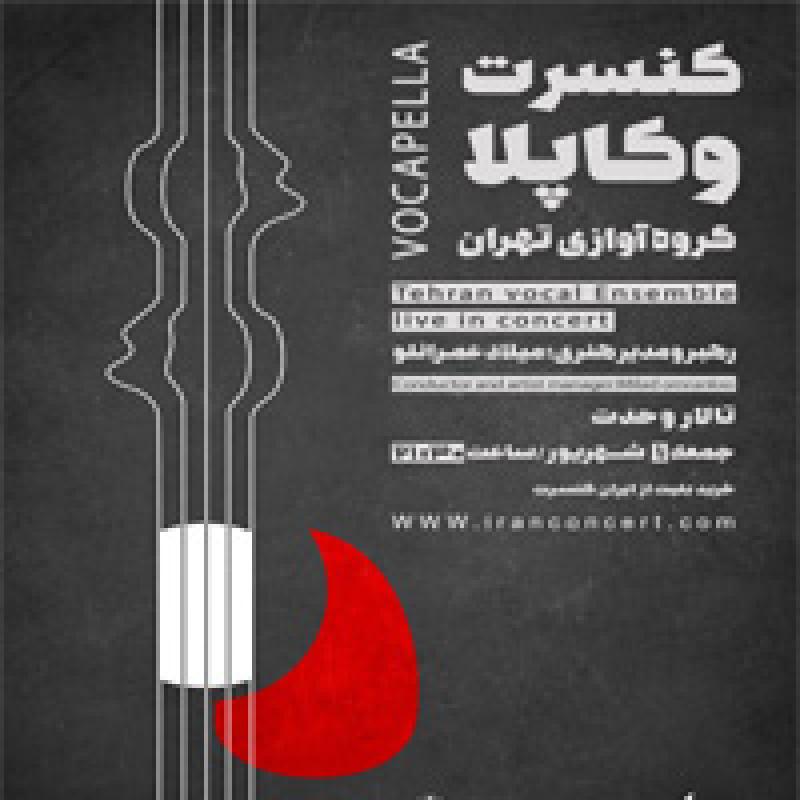 کنسرت گروه کر آوازی تهران (به سرپرستی میلاد عمرانلو) ؛تهران - شهریور 98