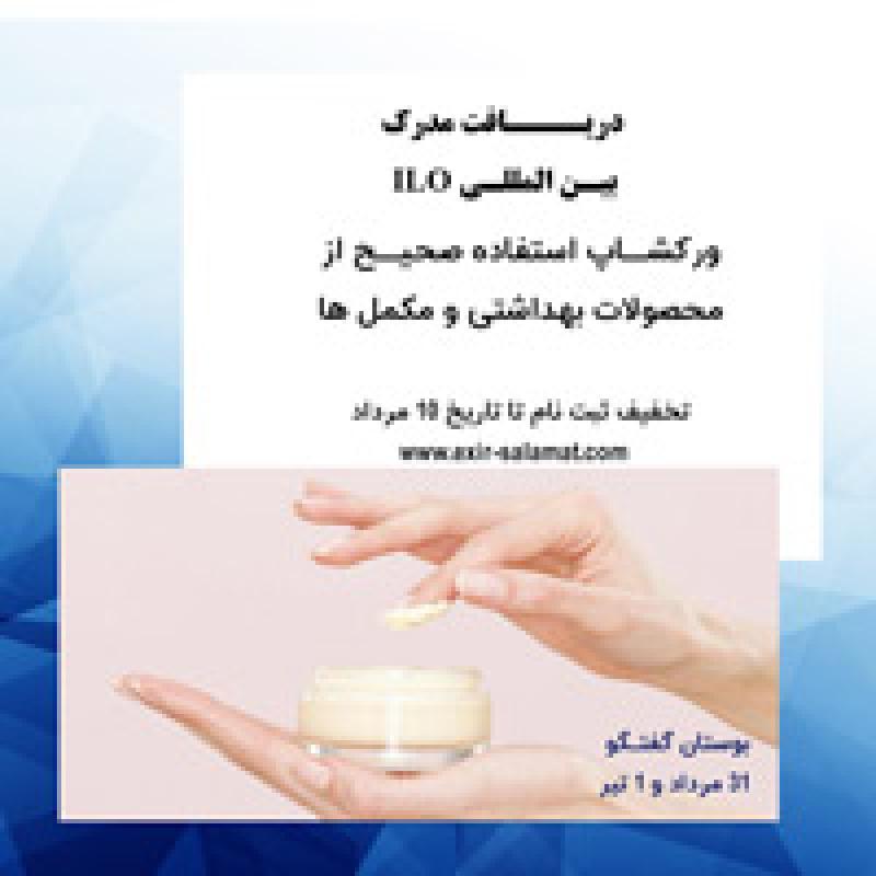 کارگاه مشاوره استفاده صحیح از محصولات بهداشتی و مکمل ها بوستان گفتگو تهران مرداد و شهریور 98