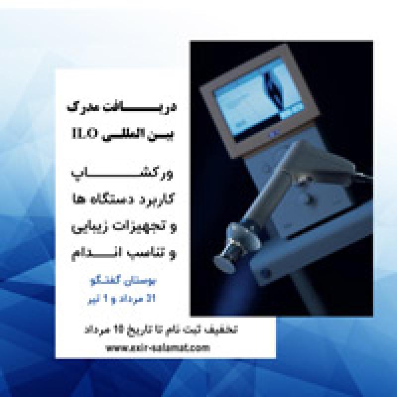 کارگاه کاربرد دستگاه ها و تجهیزات زیبایی و تناسب اندام بوستان گفتگو تهران مرداد و شهریور 98