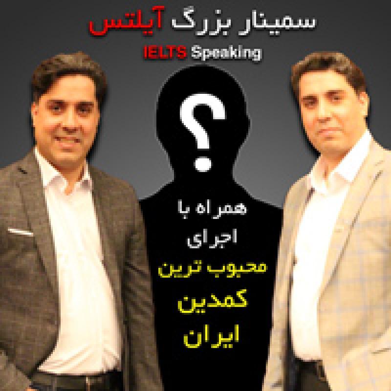 سمینار آموزشی (مکالمه) Speaking IELTS ؛ تهران - مرداد 98