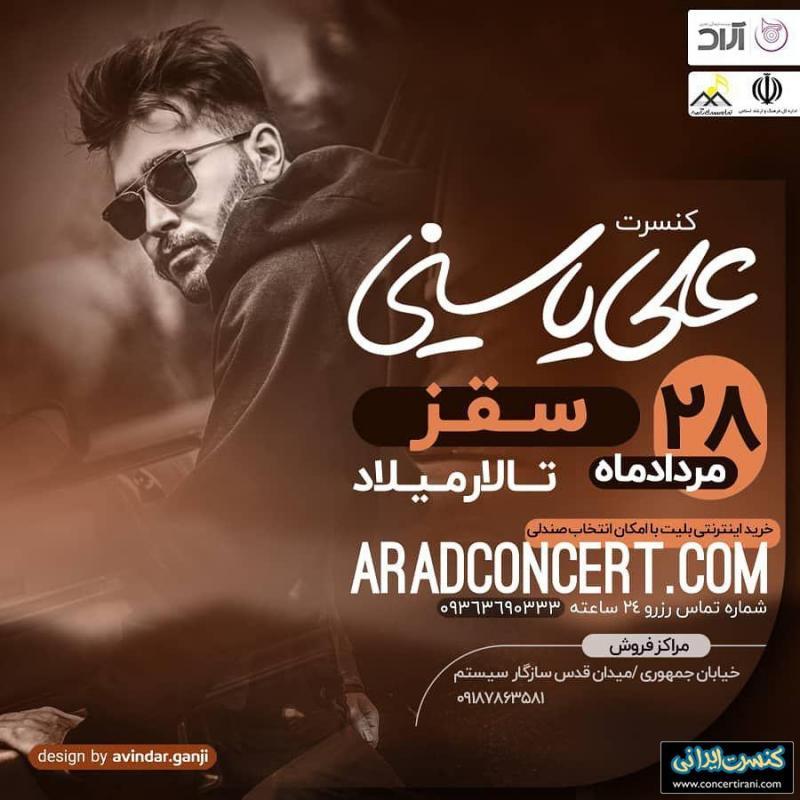 کنسرت علی یاسینی ؛ سقز - مرداد 98