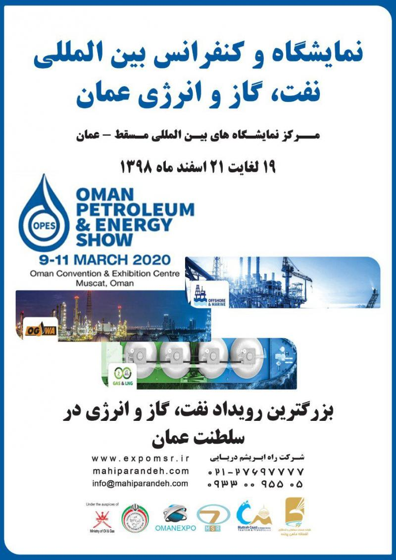 نمایشگاه و کنفرانس بین المللی نفت، گاز و انرژی؛ عمان - اسفند 98