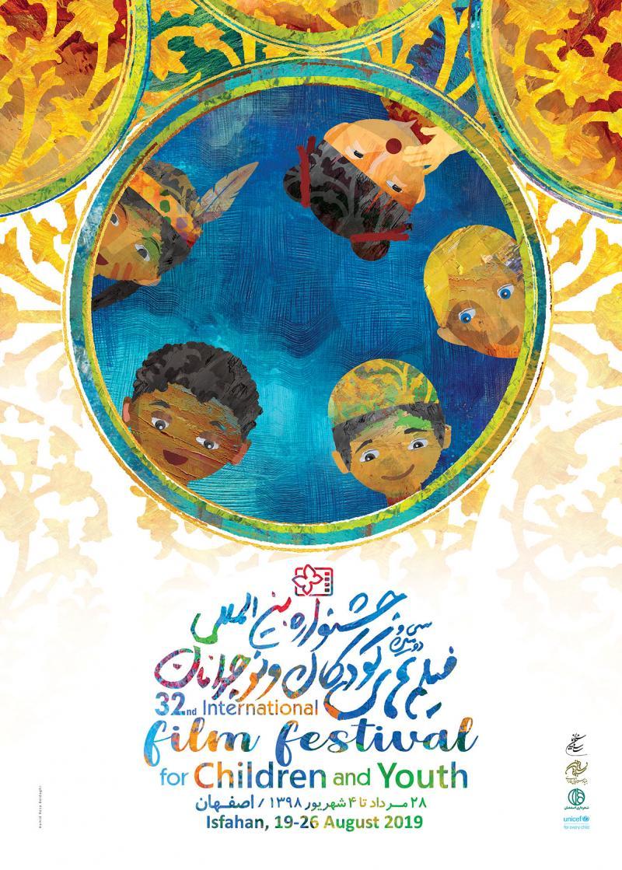 جشنواره بین المللی فیلم کودکان و نوجوانان ؛اصفهان - مرداد و شهریور 98