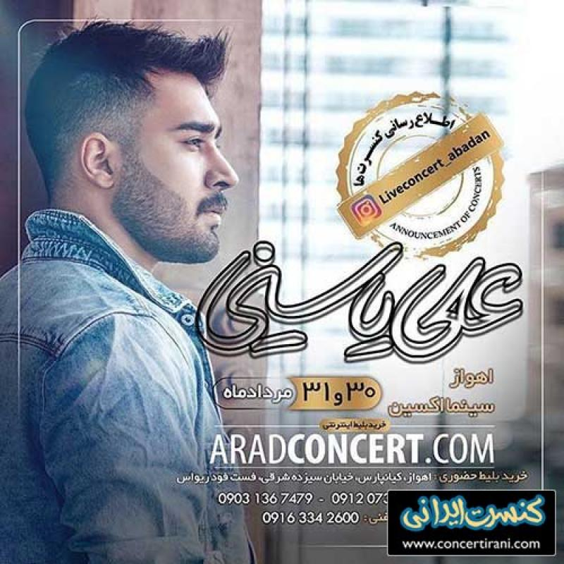 کنسرت علی یاسینی ؛ اهواز - مرداد 98
