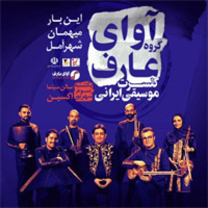 کنسرت گروه آوای عارف ؛آمل - شهریور 98