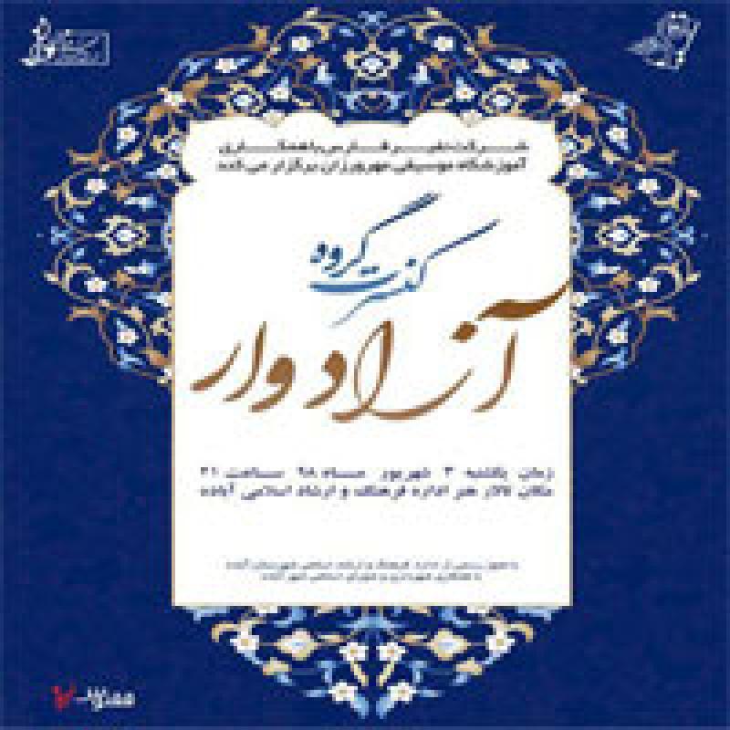 کنسرت  سنتی گروه آزادوار؛ آباده - شهریور 98