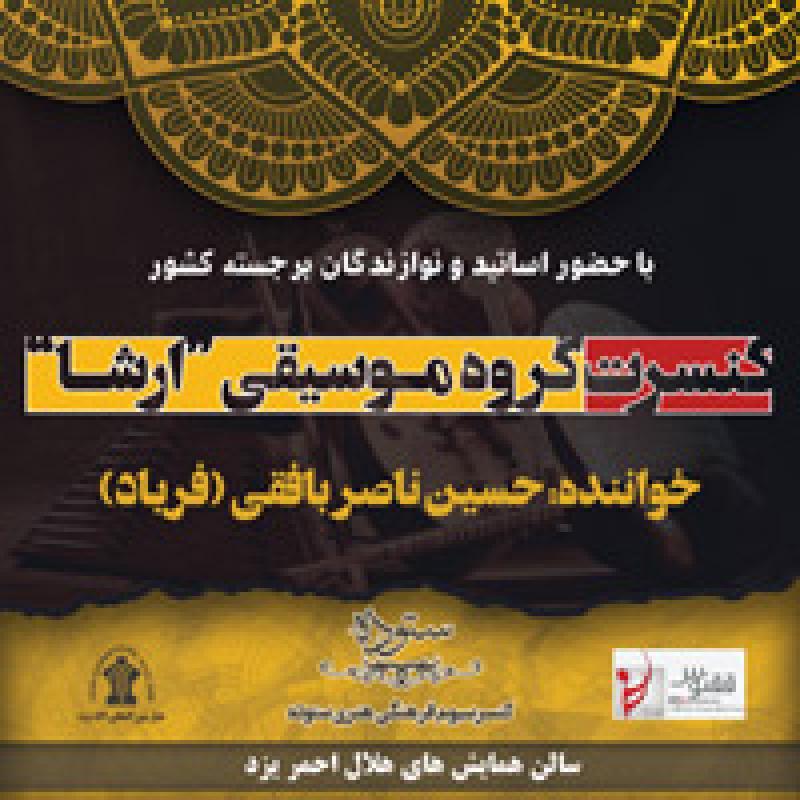 کنسرت گروه آرشا ؛یزد - شهریور 98