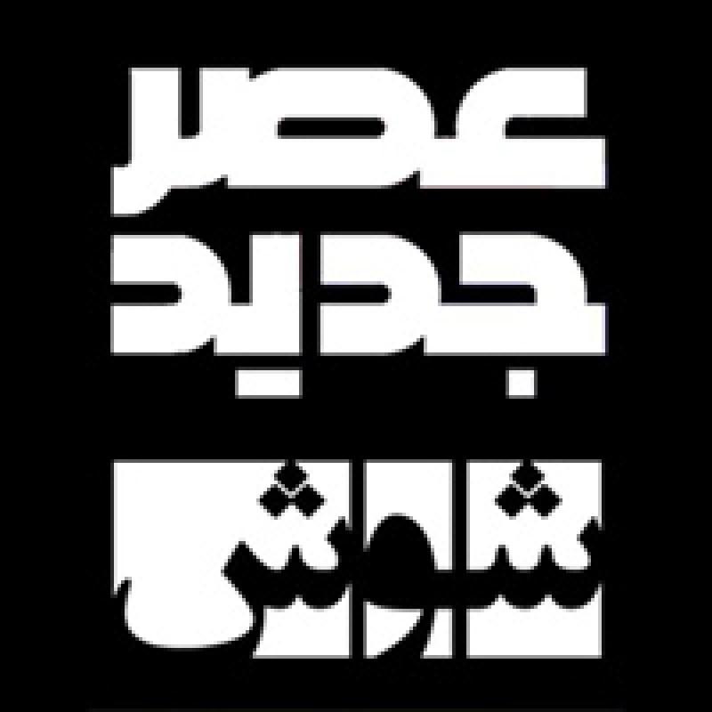 جنگ عصر جدید؛شوش (خوزستان) - شهریور 98