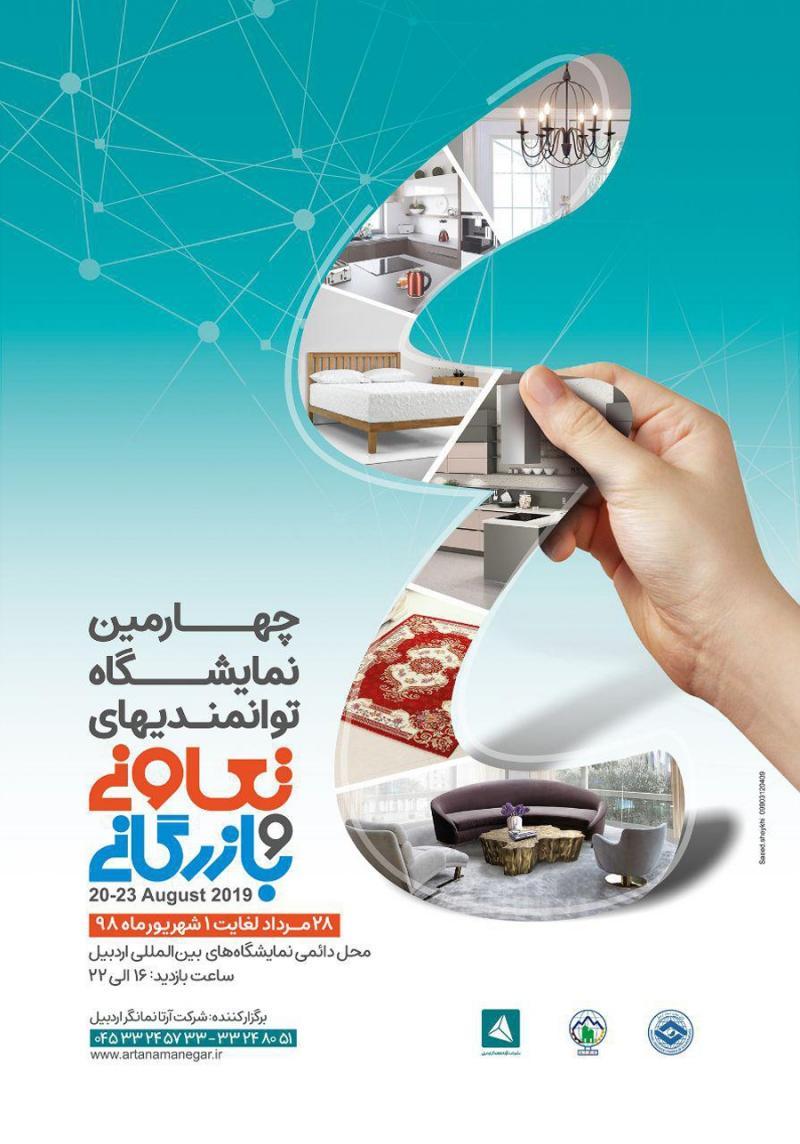 نمایشگاه توانمندی های تعاونی و بازرگانی اردبیل مرداد و شهریور 98
