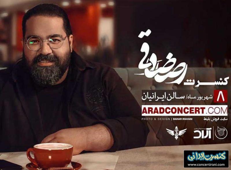 کنسرت رضا صادقی ؛تهران  - شهریور 98