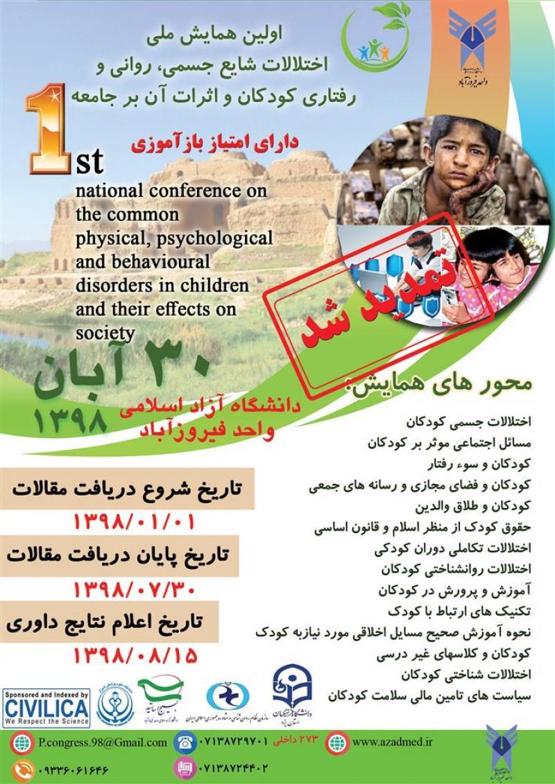 همایش اختلالات شایع جسمی، روانی و رفتاری کودکان و اثرات آن بر جامعه فیروز آباد آبان 98