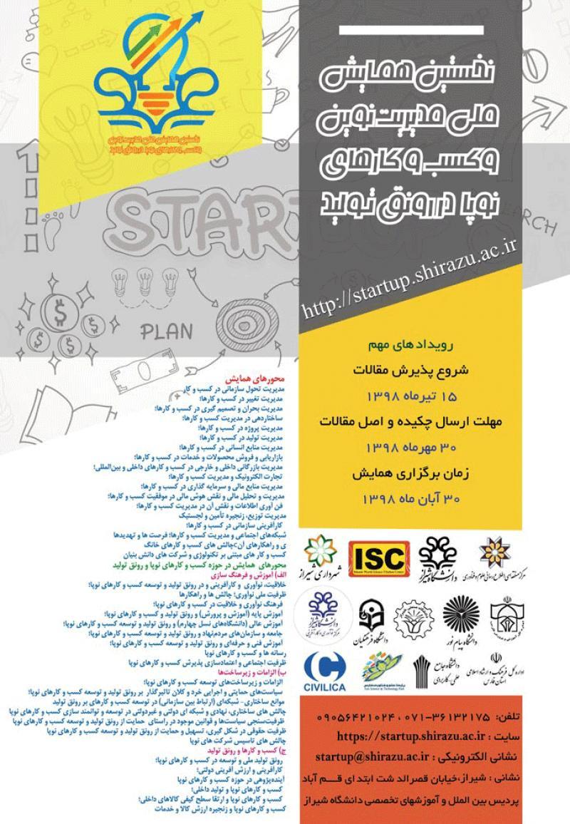 همایش مدریت نوین و کسب و کارهای نوپا (استارتاپها) در رونق تولید ؛شیراز - آبان 98