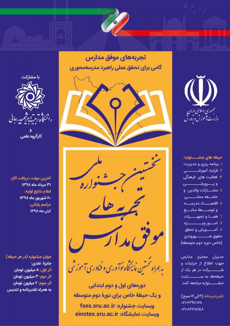جشنواره تجربه های موفق مدارس ؛تهران - شهریور 98