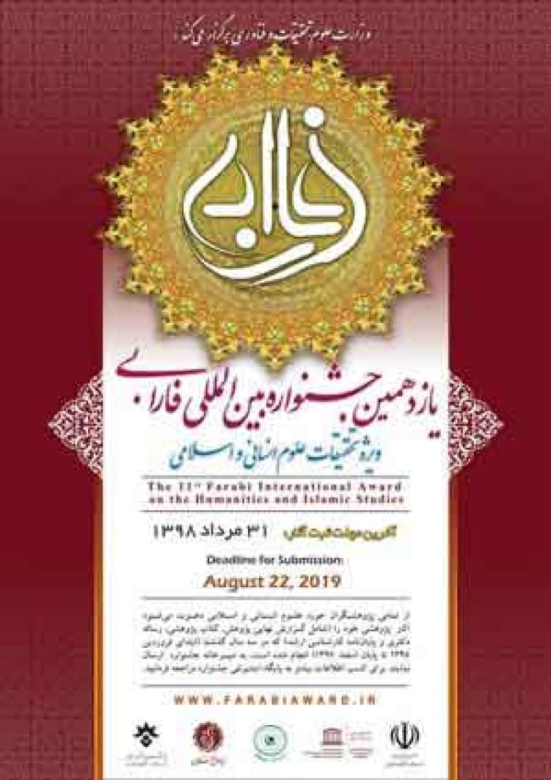 جشنواره فارابی؛ ویژه تحقیقات علوم انسانی و اسلامی ؛تهران - شهریور 98
