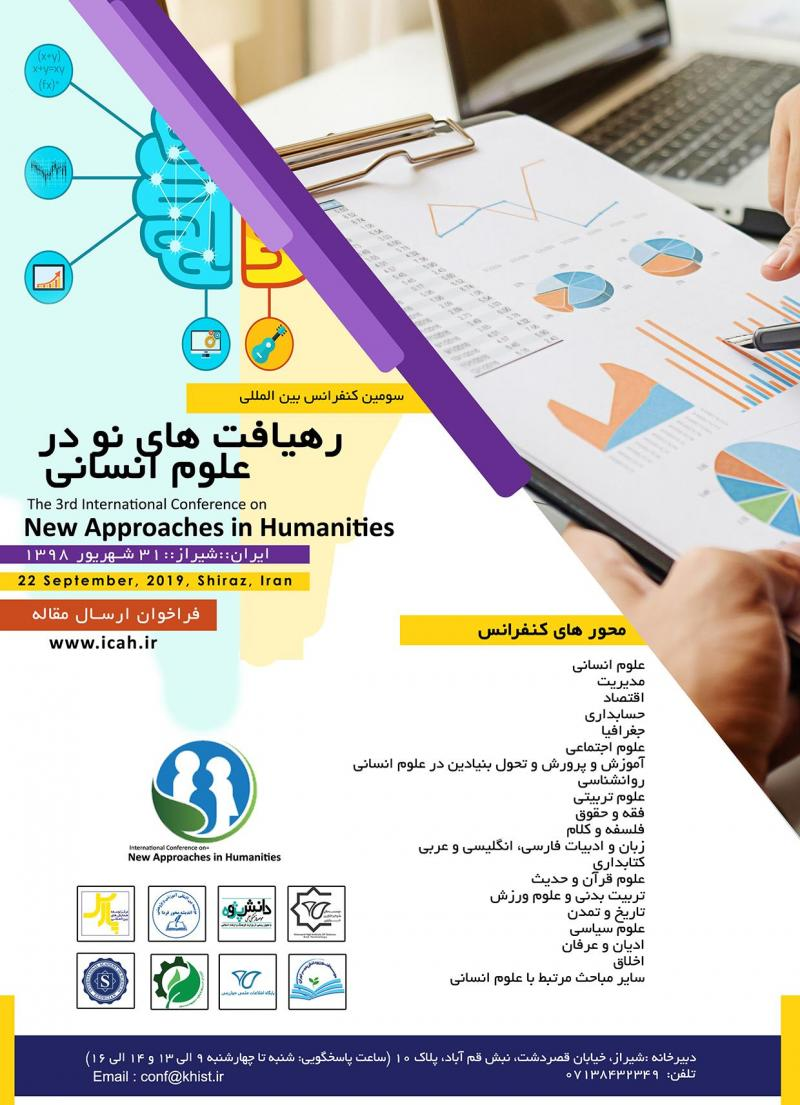 کنفرانس رهیافت های نو در علوم انسانی ؛شیراز - شهریور 98