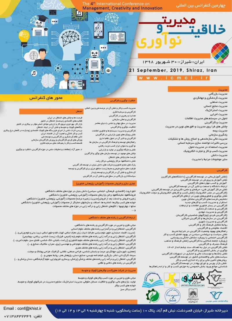 کنفرانس مدیریت، خلاقیت و نوآوری ؛شیراز - شهریور 98