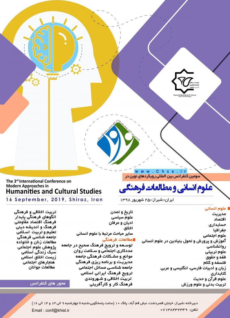 کنفرانس رویکردهای نوین در علوم انسانی و مطالعات فرهنگی ؛شیراز - شهریور 98
