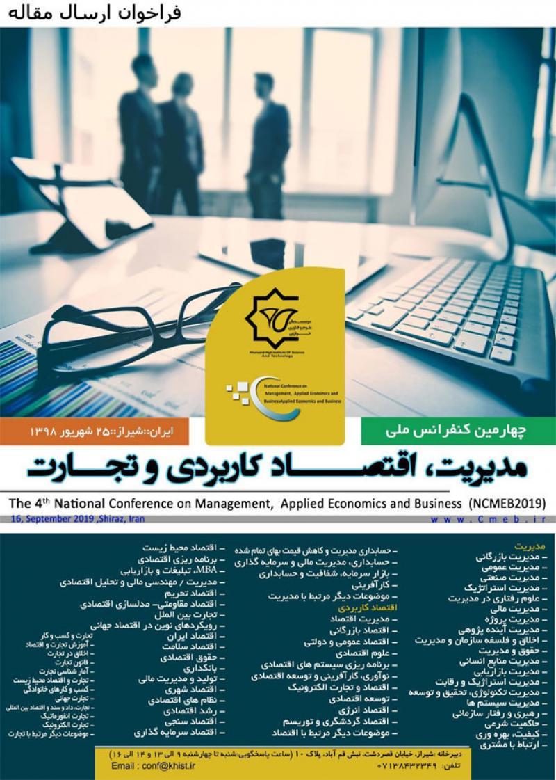 کنفرانس مدیریت، اقتصاد کاربردی و تجارت ؛شیراز - شهریور 98