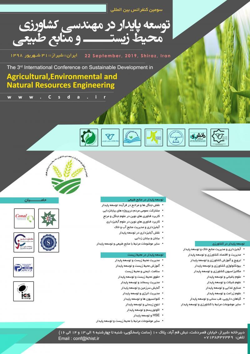 کنفرانس توسعه پایدار در مهندسی کشاورزی، محیط زیست و منابع طبیعی ؛شیراز - شهریور 98