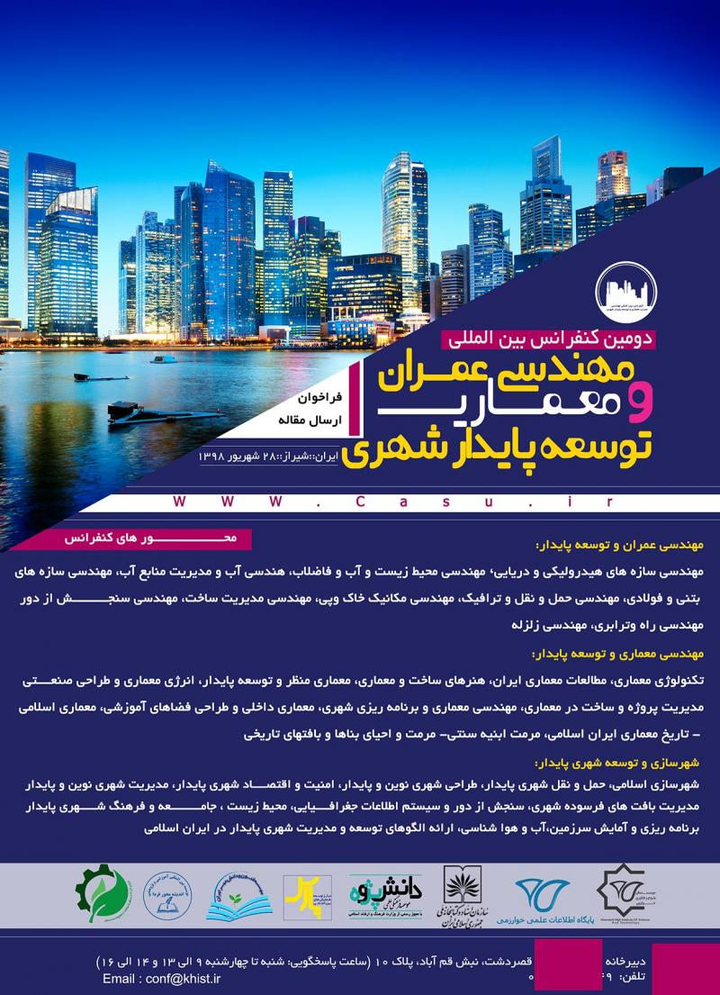 کنفرانس مهندسی عمران و معماری توسعه پایدار شهری؛شیراز - شهریور 98