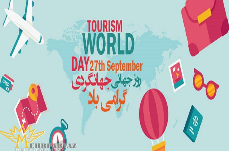 روز جهانی جهانگردی (27 September ) - مهر 98