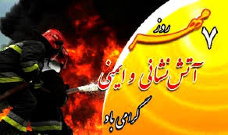 روز ملی آتش نشانی و ایمنی - مهر 98