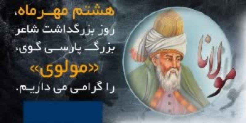 روز بزرگداشت مولوي - مهر 98
