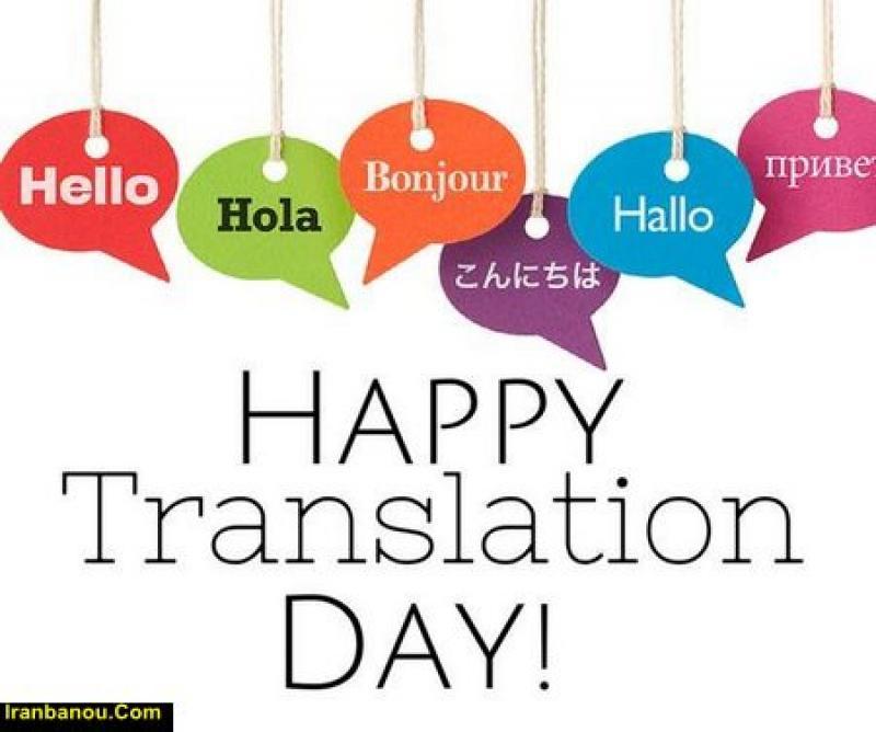 روز جهانی ترجمه و مترجم (30 September) مهر 98