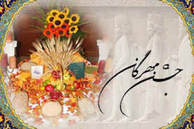 مهر روز،جشن مهرگان - مهر 98