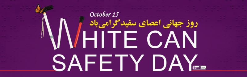 روز جهانی عصای سفید [ 15 October ] مهر 98