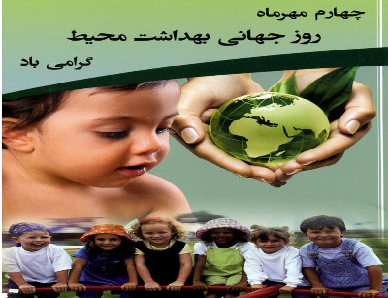 روز جهانی بهداشت محیط { 26 سپتامبر } - مهر 98